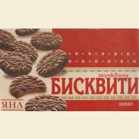 Прочети още: Бисквити Яна