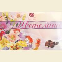Прочети още: Шоколадови бонбони Цветелина