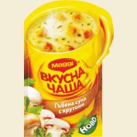 Прочети още: Супа чаша гъби с крутони
